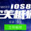 iOS 8.4 Jailbreak Released, By PP [Download Now]
