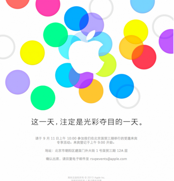 chinese-iphone-event