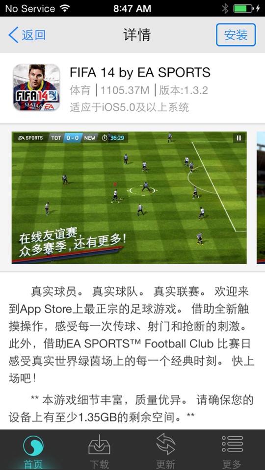 Taig App Store App
