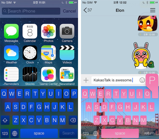 Color Keyboard Iphone 4 Cydia - Printable Coloring Pages
