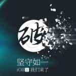 TaiG iOS 8.1.1 Untethered Jailbreak Released
