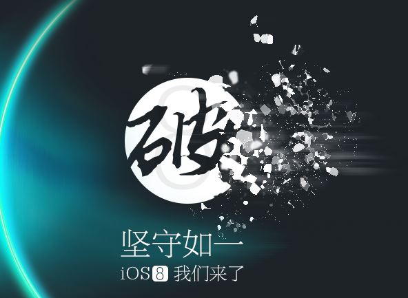 Taiji iOS 8.1.1 jailbreak Released