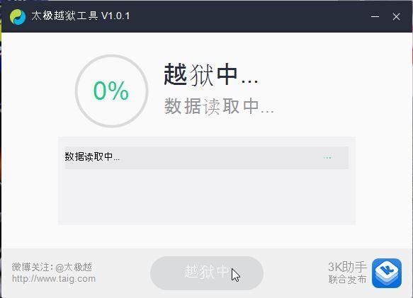 TaiG iOS 8.1.1/8.2 Beta Untethered Jailbreak Released