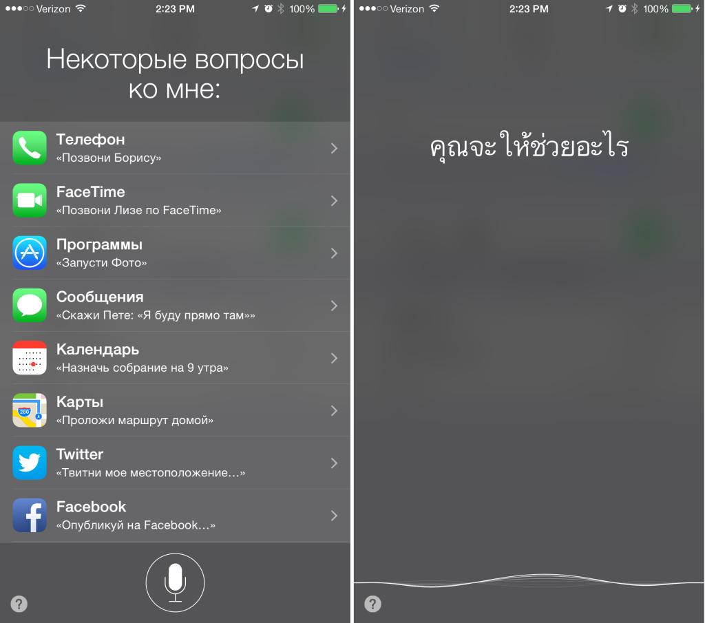 iOS-8.3-Beta-2-Siri-languages