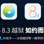 TaiG Releases iOS 8.3 Untethered Jailbreak, Download Now