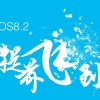 iOS 8.2 TaiG Jailbreak
